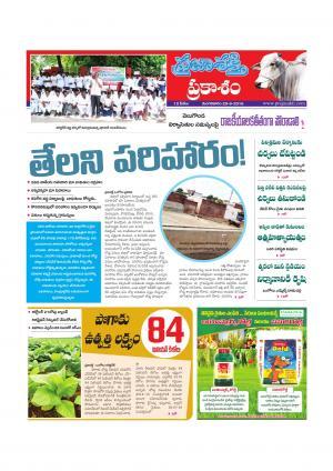 Prakasam - Read on ipad, iphone, smart phone and tablets.