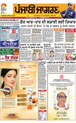 Chandigarh : Punjabi jagran News : 20th September 2016 - Read on ipad, iphone, smart phone and tablets.