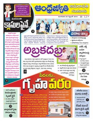 Guntur City - Read on ipad, iphone, smart phone and tablets.