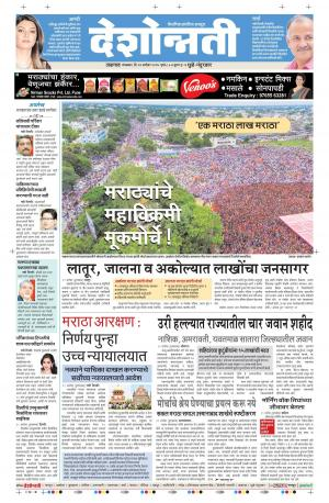 20th Sep Dhule - Read on ipad, iphone, smart phone and tablets.