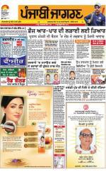 Jalandhar  : Punjabi jagran News : 20th September 2016 - Read on ipad, iphone, smart phone and tablets.