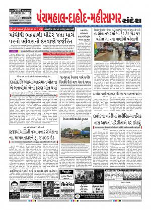 Panchmahal Dahod - Read on ipad, iphone, smart phone and tablets.