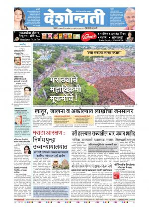 20th Sep Hingoli - Read on ipad, iphone, smart phone and tablets.