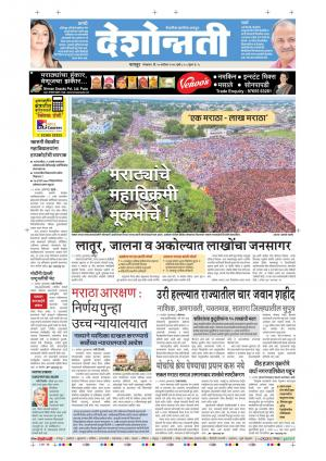 20th Sep Bhandara - Read on ipad, iphone, smart phone and tablets.