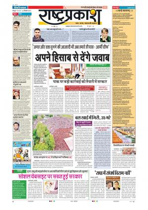 20th Sep Rashtraprakash - Read on ipad, iphone, smart phone and tablets.