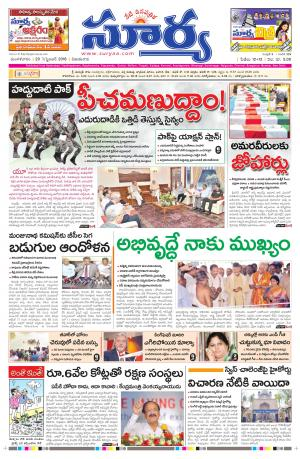 Andhra Pradesh - Surya Telugu Daily - Read on ipad, iphone, smart phone and tablets.