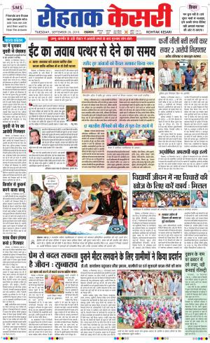 Rohtak kesari - Read on ipad, iphone, smart phone and tablets.