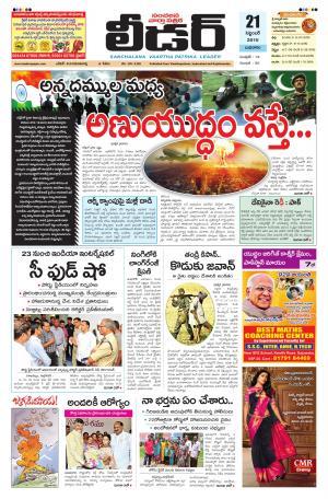 Leader Telugu Daily - Read on ipad, iphone, smart phone and tablets.