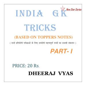 India Gk Trick - Read on ipad, iphone, smart phone and tablets.