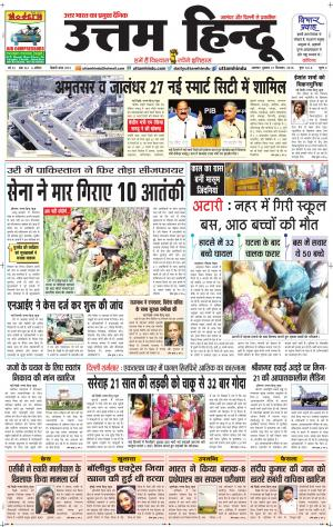 Punjab edition - Read on ipad, iphone, smart phone and tablets.