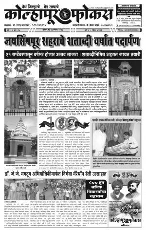 Weekly Kolhapur Focus (साप्ताहिक - कोल्हापूर फोकस) - संपादक: राजू मांजर्डेकर - September 21, 2016