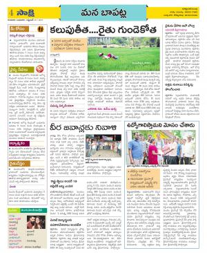 Guntur Constituencies - Read on ipad, iphone, smart phone and tablets.