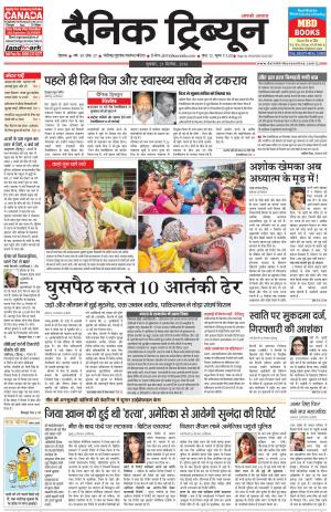 DT_21_September_2016_Rohtak - Read on ipad, iphone, smart phone and tablets.