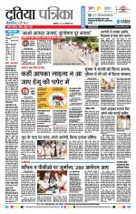 Patrika Datia - Read on ipad, iphone, smart phone and tablets.