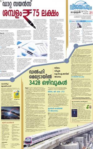 Vijayapadham - Read on ipad, iphone, smart phone and tablets.