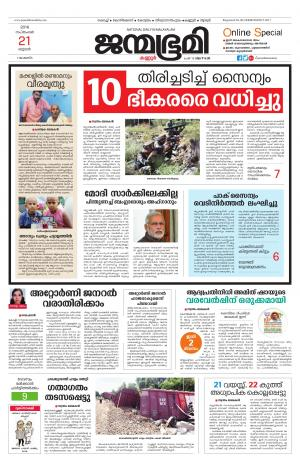 Kannur - Read on ipad, iphone, smart phone and tablets.