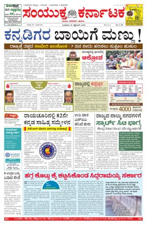 september,21,2016,Bangalore. - Read on ipad, iphone, smart phone and tablets.