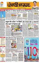 Moga/Faridkot/Muktsar : Punjabi jagran News : 21st September 2016 - Read on ipad, iphone, smart phone and tablets.
