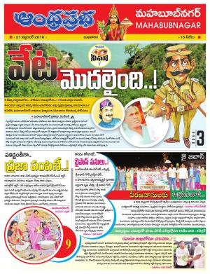 21-9-16 Mahabubnagar - Read on ipad, iphone, smart phone and tablets.