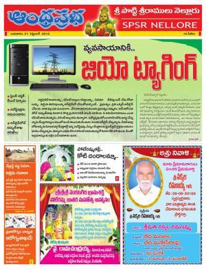 Sripottisreeramulu Nellore - Read on ipad, iphone, smart phone and tablets.