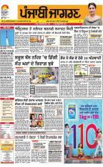 Tarantaran : Punjabi jagran News : 21st September 2016 - Read on ipad, iphone, smart phone and tablets.