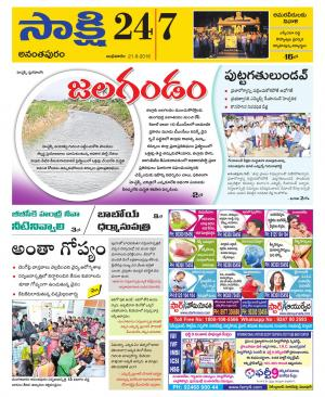 Anantapur District - Read on ipad, iphone, smart phone and tablets.