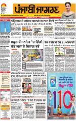 Jalandhar : Punjabi jagran News : 21st September 2016 - Read on ipad, iphone, smart phone and tablets.