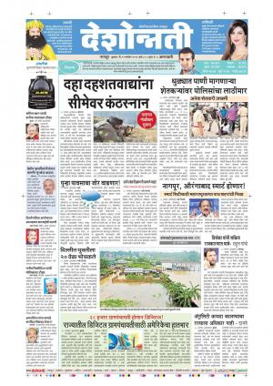 21th Sep Amravati - Read on ipad, iphone, smart phone and tablets.