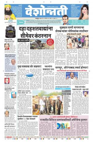 Nagpur - Read on ipad, iphone, smart phone and tablets.