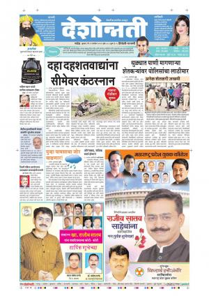 21th Sep Hingoli  - Read on ipad, iphone, smart phone and tablets.