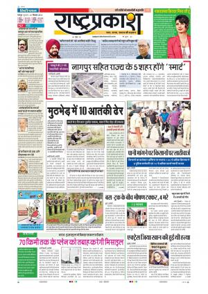 21th Sep Rashtraprakash - Read on ipad, iphone, smart phone and tablets.