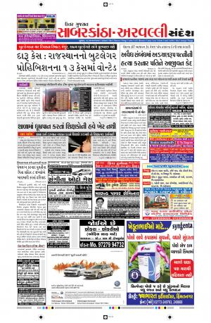 Saberkantha - Read on ipad, iphone, smart phone and tablets.