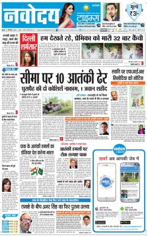 Navodaya Times Main - Read on ipad, iphone, smart phone and tablets.