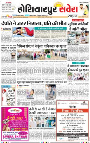 Hoshiarpur - Read on ipad, iphone, smart phone and tablets.