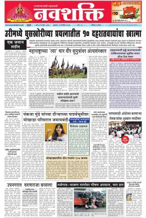 Navshakti - Read on ipad, iphone, smart phone and tablets.