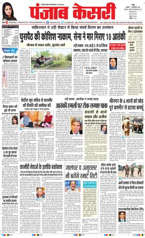 Jammu Main - Read on ipad, iphone, smart phone and tablets.