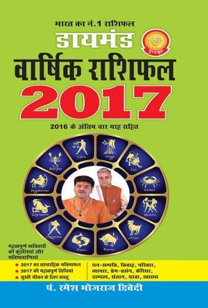 Diamond Annual Horoscope 2017: डायमंड वार्षिक राशिफल 2017