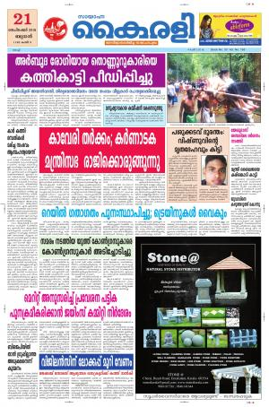 Sayanna Kairali - Read on ipad, iphone, smart phone and tablets.