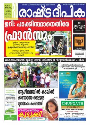 Rashtradeepika Trivandrum 21-09-2016 - Read on ipad, iphone, smart phone and tablets.
