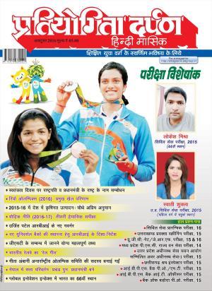 Pratiyogita Darpan Hindi - Read on ipad, iphone, smart phone and tablets.