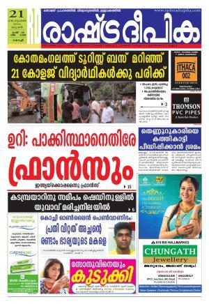 Rashtradeepika Kochi 21-09-2016 - Read on ipad, iphone, smart phone and tablets.