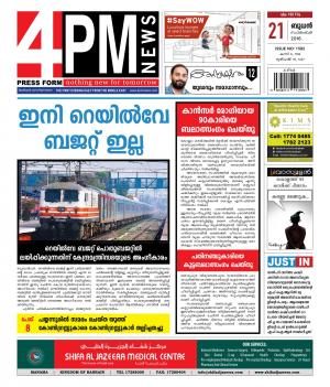 4PM News - Read on ipad, iphone, smart phone and tablets.