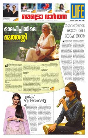 Life(Kochi) - Read on ipad, iphone, smart phone and tablets.