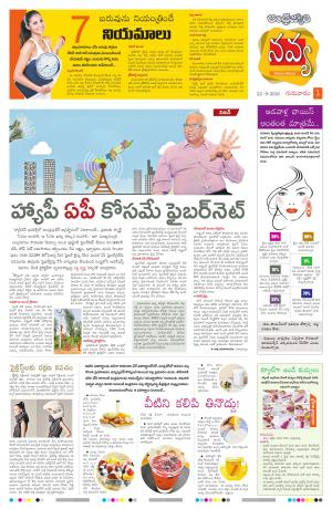 Navya daily - Read on ipad, iphone, smart phone and tablets.
