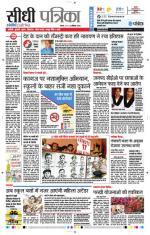 Patrika Sidhi Singrauli - Read on ipad, iphone, smart phone and tablets.