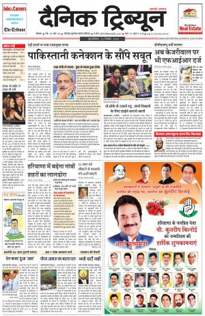 DT_22_September_2016_Rohtak - Read on ipad, iphone, smart phone and tablets.