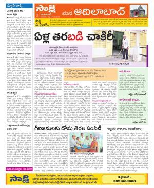 Adilabad Constituencies - Read on ipad, iphone, smart phone and tablets.