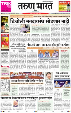 tarunbharat - Read on ipad, iphone, smart phone and tablets.