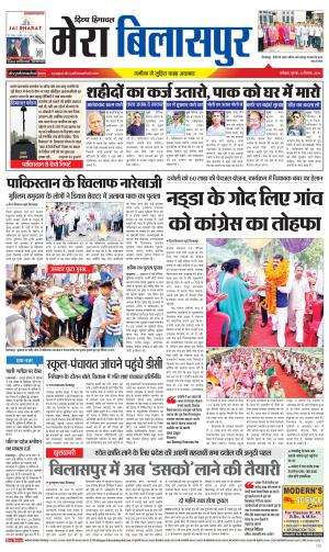 Mera Bilaspur - Read on ipad, iphone, smart phone and tablets.