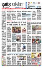 Patrika Damoh - Read on ipad, iphone, smart phone and tablets.